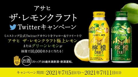 レモンクラフト
