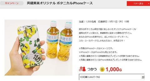 爽健美茶オリジナル ボタニカルiPhoneケース