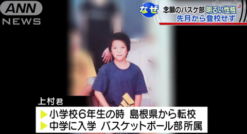 【超衝撃】川崎多摩川中1殺害事件の犯人の家庭環境がヤバすぎる・・・コレは洒落にならないだろ・・・・・・・・・・・・・・・・・・・・・・