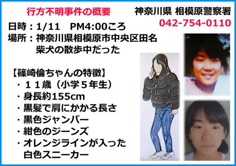 140113_kanagawa1
