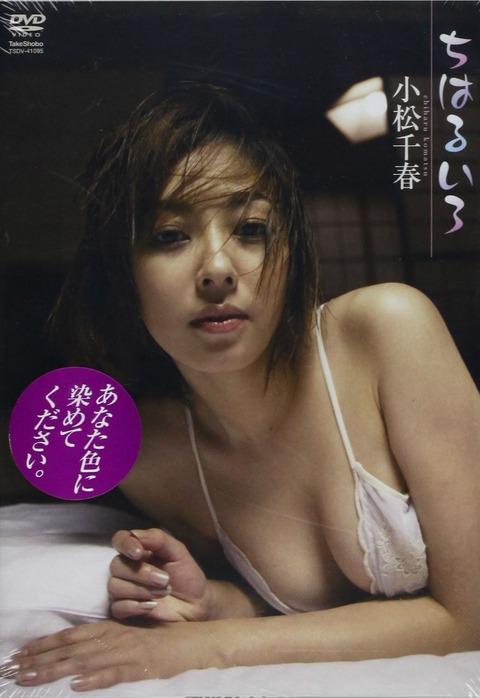 【おっき速報】女優・小松千春がAVで本番セ❍クスキタ━━━━━━━━━━━━━(゚∀゚)━━━━━━━━━━━━━!!!