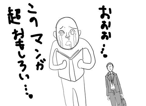 面白い漫画
