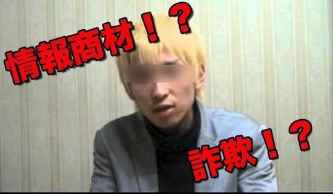 ヒカル 情報商材-2 (1)