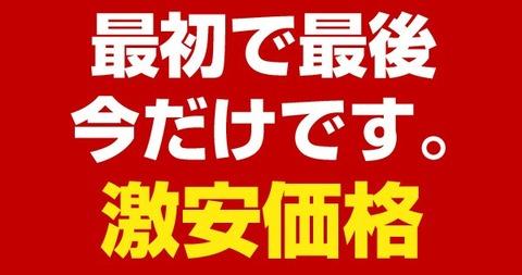 gekiyasu-saigo