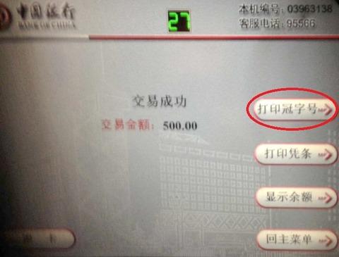 ATM画面