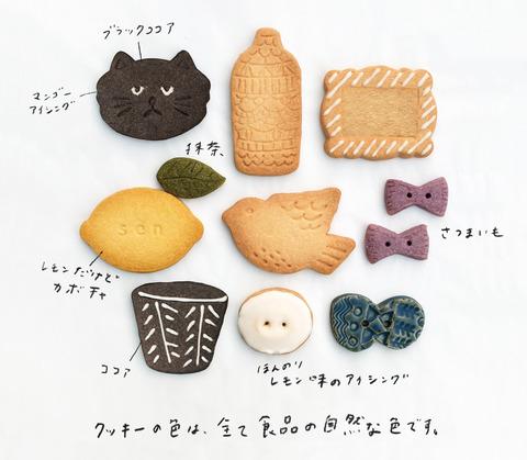 クッキー04