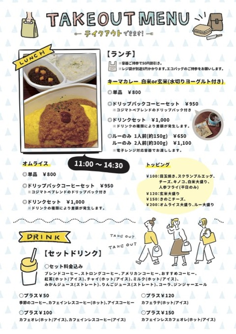 kojimatope_menu_201930