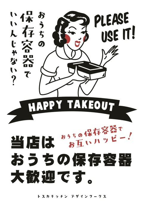 happytakeout