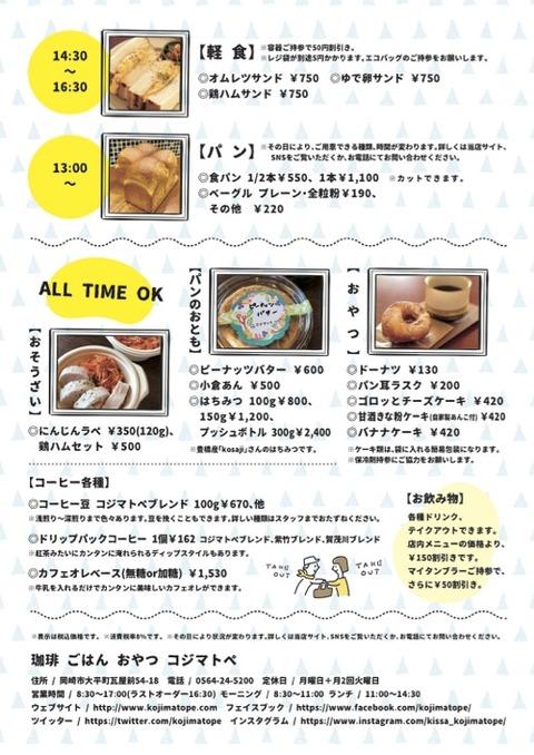 kojimatope_menu_2019301