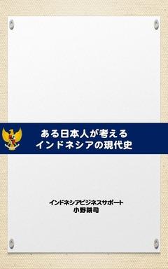 ある日本人が考えるインドネシア現代史Kindle表紙