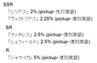 凛冽なりし冬の王冠_復刻_Pick up