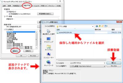 IME_システム辞書_プロパティ追加
