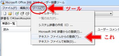 IME_ユーザー辞書ツール_テキストファイル