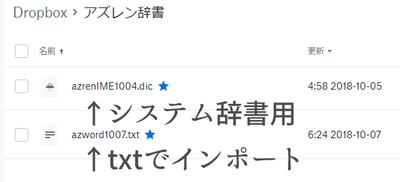 Dropbox_ファイル