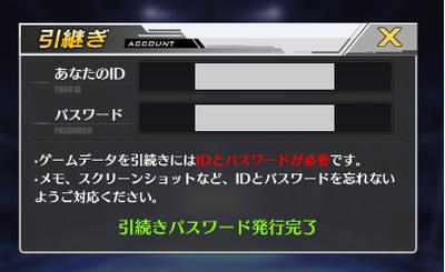 アズールレーン_引き継ぎコード発行