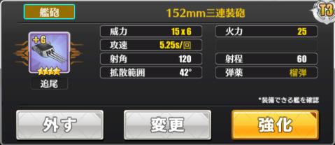 アズールレーン_主砲_152mm三連装砲T3