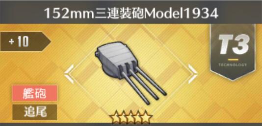 152mm三連装砲Model1934[T3]