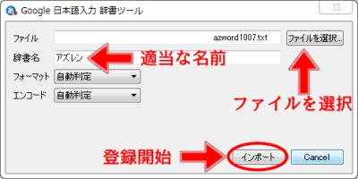 Google日本語入力_新規辞書にインポート_ファイル選択