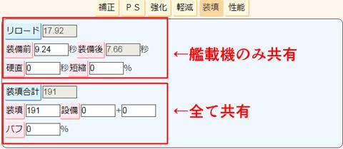 アズールレーン_アズレン計算機_キープ_艦船ステータス_装填処理