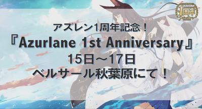 アズールレーン_Azurlane 1st Anniversary_ベルサール秋葉原