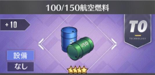 100/150航空燃料[T0]