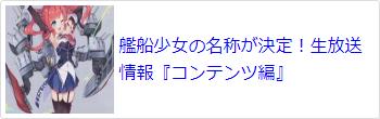 艦船少女の名称が決定!生放送情報『コンテンツ編』