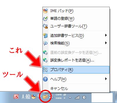 IME_システム辞書_プロパティ