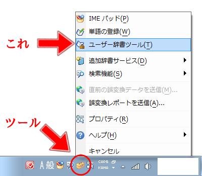 IME_ツール_ユーザー辞書ツール