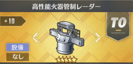 高性能火器管制レーダー[T0]