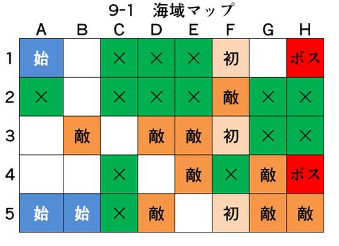 アズールレーン_9-1_海域マップ