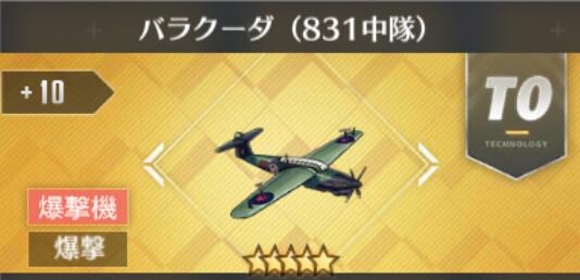 バラクーダ(831中隊)[T0]
