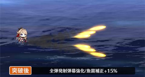 アズールレーン_ドーセットシャー_全弾発射予想