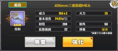アズールレーン406mm三連装砲MK6