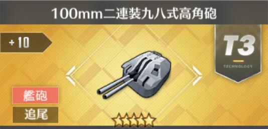 100mm二連装九八式高角砲[T3]