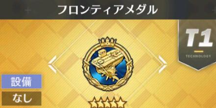 フロンティアメダル