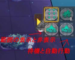 アズールレーン潜水艦の待機と自動行動