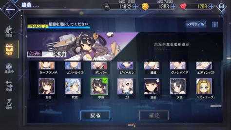 アズールレーン_選べる特別建造_艦船選択1