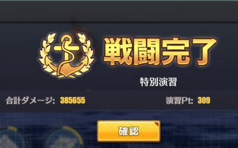 アズールレーン_超空強襲波_戦艦3前衛3