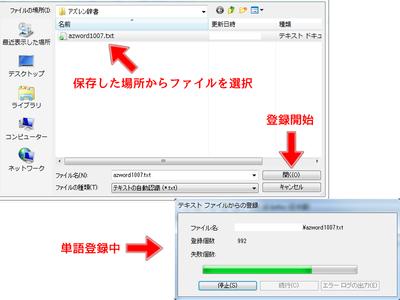 IME_ユーザー辞書ツール_インポート