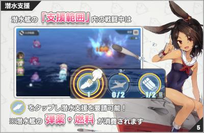 アズールレーン潜水艦の潜水支援