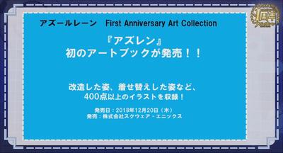 アズールレーン_First Anniversary Art Collection_アートブック