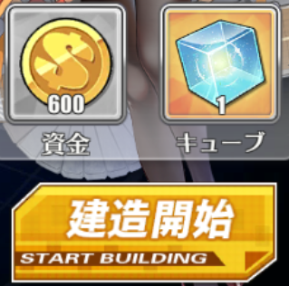 ダイヤで買わないほうがいいアイテム_建造アイテム