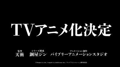 アズールレーン_TVアニメ化