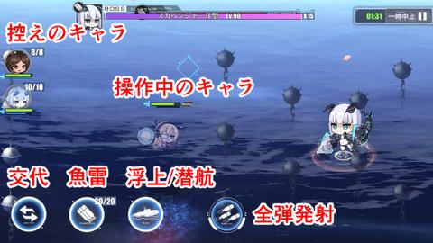 アズールレーン_通商破壊_潜水艦のコマンド