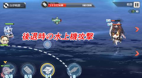 アズールレーン_潜水空母_伊13_水上機攻撃