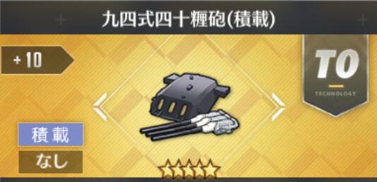 九四式四十糎砲(積載)[T0]