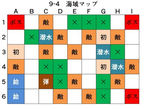 アズールレーン_9-4_海域マップ