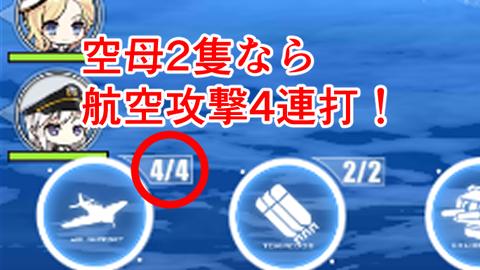 アズールレーン_攻撃隊上限+1_航空攻撃リロード
