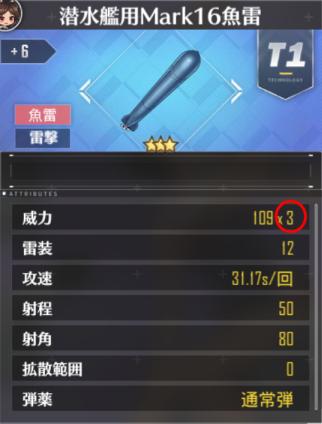 アズールレーン_通商破壊_潜水艦_潜水魚雷_弾薬数
