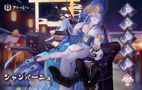 藍彩の初夢